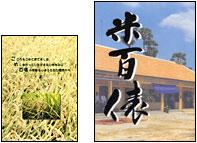 米百俵プロジェクト作成の小・中冊子