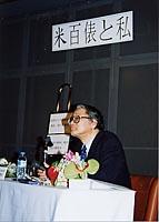 稲川明雄氏