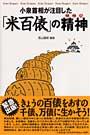 「米百俵」の精神/原山建郎編著