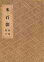 米百俵初版本/山本有三著