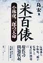 米百俵/島宏著