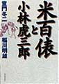 米百俵と小林虎三郎/ 童門冬二・稲川明雄著