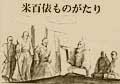 長岡青年会議所作成の紙芝居