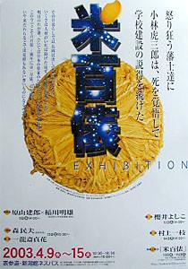 poster_tenji