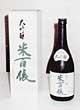 栃倉酒造(株)の酒米百俵